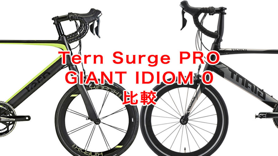 Tern Surge PROとGIANT IDIOM 0の比較