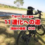 Tern Surge11速化への道【開封の儀編】#02