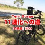 Tern Surge11速化への道【交換編】#03