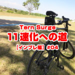 Tern Surge11速化への道【インプレ編】#04