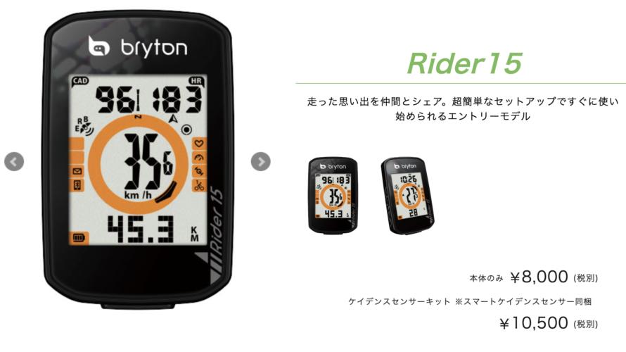 初心者におすすめ!1万円以下でGPS機能付きサイコンBryton Rider15