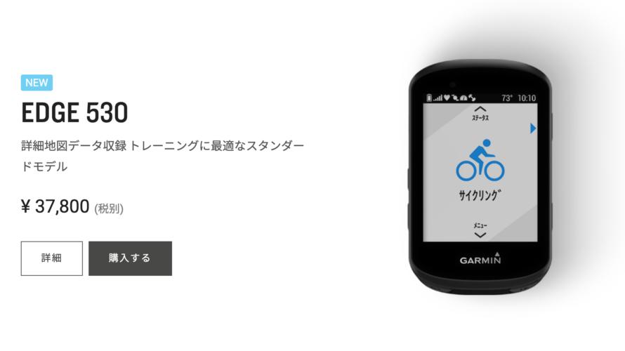 Garmin Edge 530と520を比較
