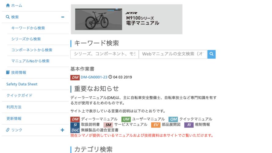 SHIMANO(シマノ)スモールパーツ型番を調べる方法