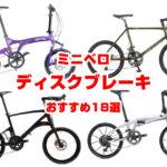 【2021】ミニベロディスクブレーキモデルおすすめ18選