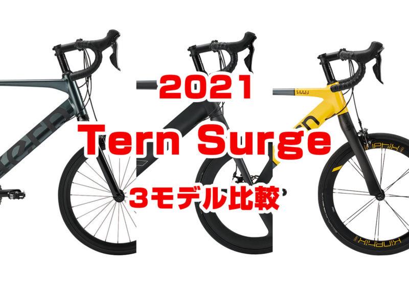 2021年モデルTern Surge3モデルを比較