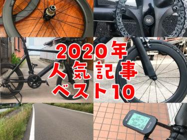 【2020総括】ミニベロロード大好き!人気記事TOP10